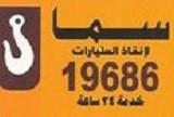 خدمة الانقاذ السريع 19686 - صورة مصغرة