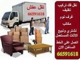 نقل عفش الكويت ابورقيه - صورة مصغرة