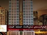 شقق للبيع في الشارقة على شارع الوحدة بالقرب من دبي التسليم بعد 4 شهور - صورة مصغرة