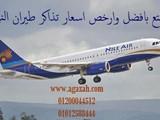 أرخص عروض حجز تذاكر الطيران مع طيران النيل وأجازة دوت كوم