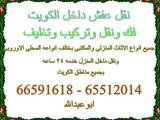 نقل عفش الزهراء ابوعبدالله داخل الكويت - صورة مصغرة