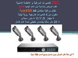 عرض خاص في السنة الجديدة على انظمة المراقبة 4 كاميرات DVR باور 790 - صورة مصغرة