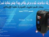 جهاز شحن تكييف السيارات تكسا TEXA 710 - صورة مصغرة