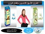 منتجات التخسيس وانقاص الوزن من شركه المصرى ايفرلين - صورة مصغرة