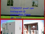 بورت كابن للبيع في قطر تلفون - صورة مصغرة