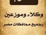 مطلوب وكلاء مبيعات وموزعين داخل مصر بجميع المحافظات وخارج مصر