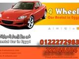 ايجار سيارات فى القاهرة شركة فور ويلز قمة الاداء والالتزام - صورة مصغرة