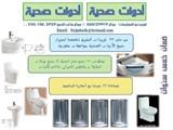 استيراد كافة انواع المواد الصحية المملكة العربيةالسعودية - صورة مصغرة