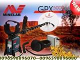 جهاز كشف الذهب GPX500 - صورة مصغرة