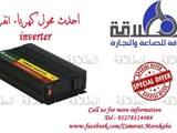 ارخص محول كهرباء انفرتر - صورة مصغرة