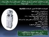 ماكينة تصوير المستندات mp4500 - صورة مصغرة