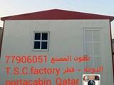كبينة كباين للبيع في قطر تلفون - صورة مصغرة