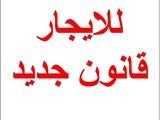 للايجار ق ج شقة فاخرة ش الرفاعي مع ش البحر بطنطا 220م