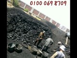 عروض أسعار للفحم النباتى للكميات الكبيرة للتصدير - صورة مصغرة