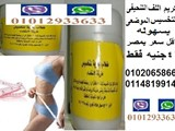 كريم الطحالب للتخسيس الفورى والموضعى باقل سعر بمصر 46جنيه