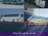 حافلات للايجار للحج والعمرة - صورة مصغرة