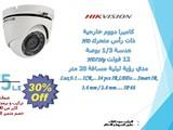 خصم 30 علي كاميرات HIKVISION ضمان عامان - صورة مصغرة