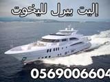 تأجير يخوت وقوارب في مدينة دبي