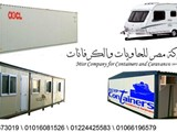 Containers and caravans for sale