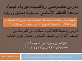 مدرس خصوصي رياضيات فيزياء كيمياء مرحلة التعليم الأساسي مدينة دمشق - صورة مصغرة