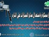 جهاز سمكرة واستعدال صاج السيارات علي البارد - صورة مصغرة
