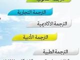 مكتب ترجمة معتمد ميدان الساعة عربى انجليزى - صورة مصغرة