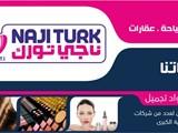 مواد تجميل تركية ذات جودة العالمية Cosmetics Turkish - صورة مصغرة