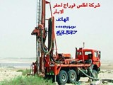 حفر الابار Digging water wells