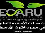 كمبوست ايكارو الشركة المصرية لتدوير المخلفات الصلبة - صورة مصغرة