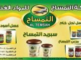شركه التمساح للعسل والمواد الغذائيه تقدم عروض وأسعار خاصه لمنتجاتها