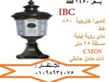 كاميرا خارجية ع شكل فانوس من الشركة الدولية للتجارة والاتصالات IBC - صورة مصغرة