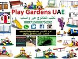 العاب حدائق منزلية العاب حدائق عامة ألعاب اطفال مراجيح - صورة مصغرة