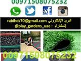 ارضيات ربر مطاطي ارضيات عشب صناعي بالإمارات السعودية قطر - صورة مصغرة