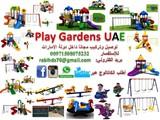 العاب حدائق منزلية للبيع بالإمارات السعودية قطر عمان - صورة مصغرة