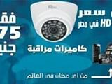 ارخص كاميرات مراقبه فى مصر من الشركه الدوليه - صورة مصغرة
