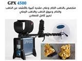جهاز كشف الذهب فى السعودية جي بي أكس GPX 4500 - صورة مصغرة