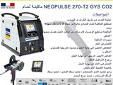 ماكينة لحام NEOPULSE 270 T2 GYS CO2 - صورة مصغرة