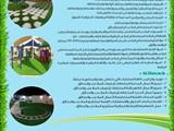 مؤسسة ملاعب الخليج للعشب الصناعي - صورة مصغرة