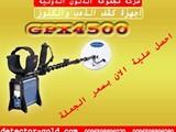 جهاز كشف الذهب والمعادن gpx4500 - صورة مصغرة