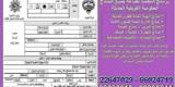 برنامج طباعة النماذج الحكومية الكويتية الحديثة لسنة 2016 - صورة مصغرة