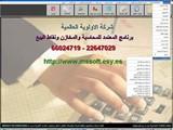 برنامج محاسبة ومخازن ونقاط البيع - صورة مصغرة