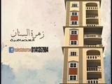 شقة للبيع بالاسكندرية بالعصافرة - صورة مصغرة