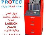 ماكينة اختبار وتنظيف رشاشات البنزين launch - صورة مصغرة