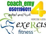 مدربة رياضة في ابوظبي المدربة إيمي انستغرام emygym3