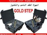 جهاز كشف الذهب والمعادن goldstep - صورة مصغرة