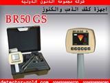 جهاز كشف الذهب والمعادن BR 50GS - صورة مصغرة