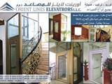 مصاعد داخلية وخارجية Orient Villa Lifts - صورة مصغرة