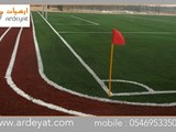 عشب صناعي للملاعب والحدائق لمن يهتم بالجودة - صورة مصغرة