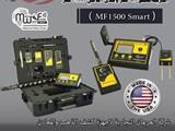 جهاز كشف الذهب ام اف 1500 سمارت MF 1500 SMART - صورة مصغرة