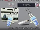 جهاز كشف المياه الجوفية اكوا AQWA - صورة مصغرة